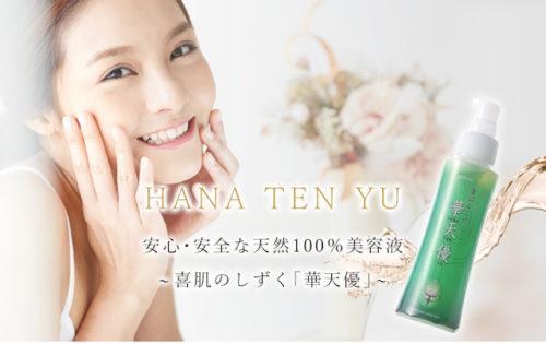HANATENYU安心・安全な天然100%美容液~喜肌のしずく華天優~